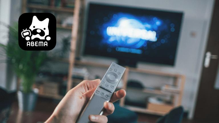 Apple TVでABEMA(旧AbemaTV)を視聴する方法【無料】