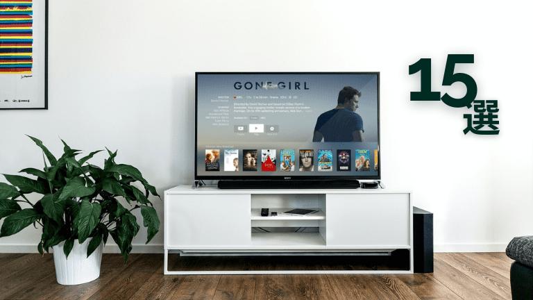Apple TVで視聴できるおすすめの動画配信サービス15選【無料あり】