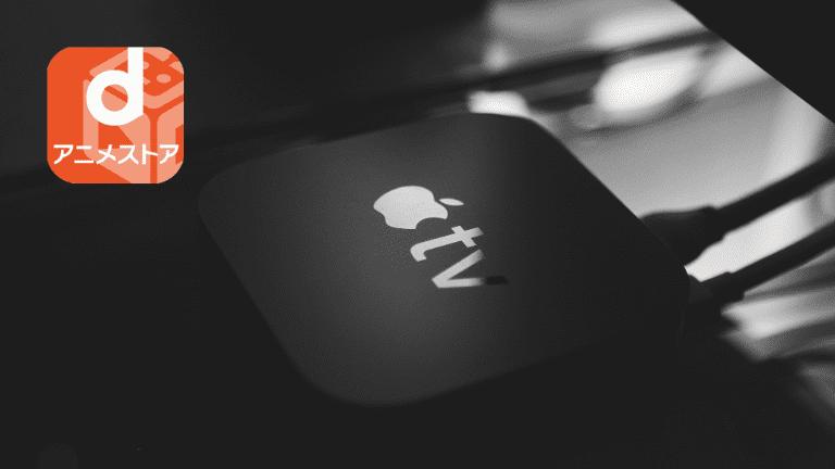Apple TVでdアニメストアを視聴する方法【AirPlay】